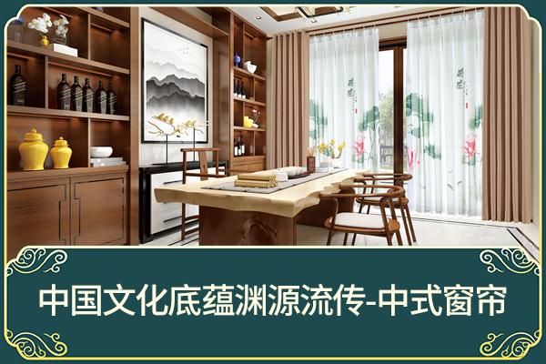 中式風格窗簾客廳顏色怎么搭?